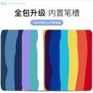iPad Air4筆槽平板保護套Pro112020支架9.7第8代10.2老款12.9休眠