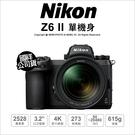 登入禮~7/31 Nikon Z6 II Z62 無反全幅相機 單機身 國祥公司貨 【可分期】薪創數位