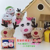 聖誕節蛋糕毛巾2入禮盒*聖誕老公公+麋鹿-MI鹿(2入盒裝) 【台灣興隆毛巾製*歐米亞】2018交換禮物