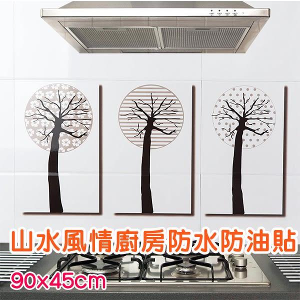 廚房用品 山水風情廚房防水防油貼紙(45*90cm) 【BCC007】123ok