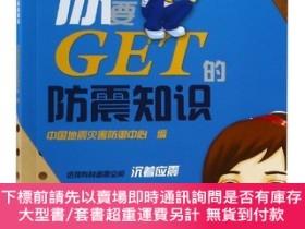 二手書博民逛書店你要GET的防震知識罕見專著 中國地震災害防禦中心編 ni yao GET de fang zhen zhi sh