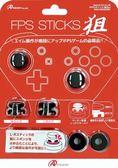 【玩樂小熊】現貨中Switch 遊戲 NS ANSWER PRO控制器用 簡單裝著 FPS狙擊搖桿套組 黑色