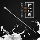 【拉花針】SUS304不鏽鋼材質花式咖啡拉花棒 攪拌棒 雕花棒