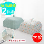 【佶之屋】簡約居家折疊保溫飯菜罩/餐罩(大)-二入組(白圓形+橘格)