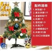 台灣現貨 60公分聖誕樹家用裝飾網鬆針ins套餐粉色仿真擺件大型發光
