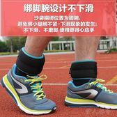 負重綁腿沙袋運動跑步訓練健身裝備隱形可調  SQ11417『伊人雅舍』