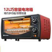電烤箱Goluxury/高樂士 GT9-S1多功能迷你電烤箱家用烘焙烤蛋糕小烤箱  走心小賣場YYP220v