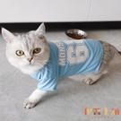 小貓咪夏季寵物衣服薄款狗狗背心夏季衣服防掉毛【倪醬小鋪】