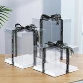蛋糕盒 全透明生日蛋糕包裝盒子468/10/12/14/16寸定制家用烘焙加高TW【快速出貨八折搶購】