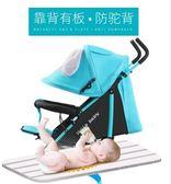 嬰兒推車可坐可躺超輕便攜折疊小孩寶寶傘車bb兒童簡易嬰兒手推車CY『韓女王』