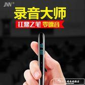 JNN Q9專業取證筆形錄音筆高清遠距降噪微型迷你竊聽風云防隱形器『韓女王』