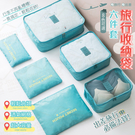 旅行收納袋 六件套 一套搞定 行李收納包 行李整理袋 衣物打包 旅遊包【YX025】《約翰家庭百貨