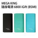 MEGA KING 隨身電源 6800 iGift (BSMI)-灰/藍