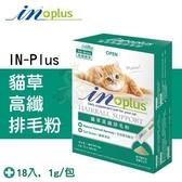 *WANG*美國IN-Plus贏《貓用貓草高纖排毛粉》貓用強化保健商品 1g*18入/盒