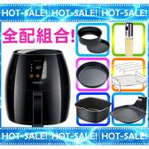 《大全配》Philips HD9240 飛利浦 健康氣炸鍋 (贈煎烤盤+烘烤鍋+串燒架組+披薩烤盤+噴油瓶+蛋糕模)