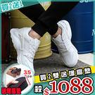 任選買2送1殺1088休閒鞋純色黑白雙色...