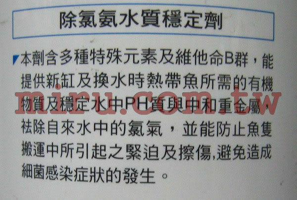 【西高地水族坊】ISTA伊士達 除氯氨水質穩定劑(新配方)(500ml)