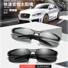 偏光變色全天候太陽眼鏡 超輕鋁鎂日夜兩用司機駕駛墨鏡 運動騎行酷潮時尚安全眼鏡