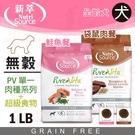 PRO毛孩王 新萃 PV 單一肉種系列 鮭魚餐/袋鼠肉餐 1磅(0.45kg) 飼料 犬食 狗食 狗糧 無穀狗糧