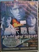 挖寶二手片-E01-055-正版DVD-電影【轟天戰艦】-葛雷丹尼斯 蘇珊比恩(直購價)