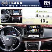 【專車專款】2008~14年NISSAN TEANA專用10吋螢幕安卓主機*8核2+32G(倒車選配