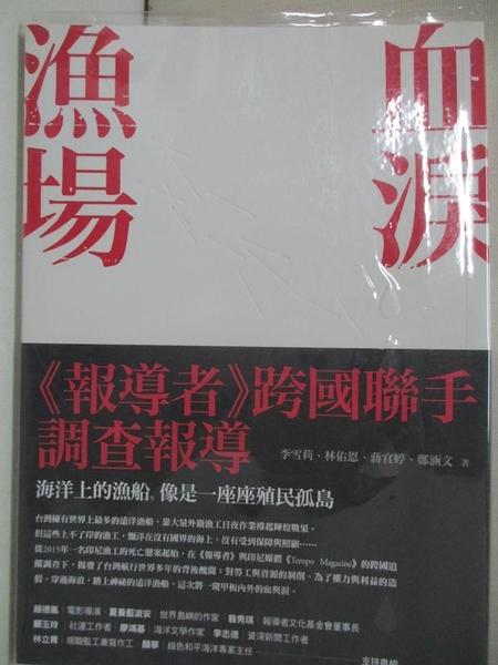 【書寶二手書T1/社會_BID】血淚漁場:跨國直擊台灣遠洋漁業真相_李雪莉