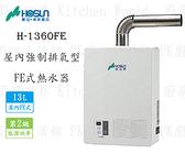 【PK廚浴生活館】高雄豪山牌 H-1360 FE 13L 屋內強制排氣型 熱水器 實體店面 可刷卡
