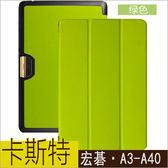 三折皮套 宏碁 Acer Iconia Tab 10 A3-A40 平板皮套 卡斯特 A3-A40 10吋 保護套 保護套 支架 保護殼