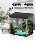 魚缸 魚缸水族箱小型玻璃免換水迷你金魚缸...