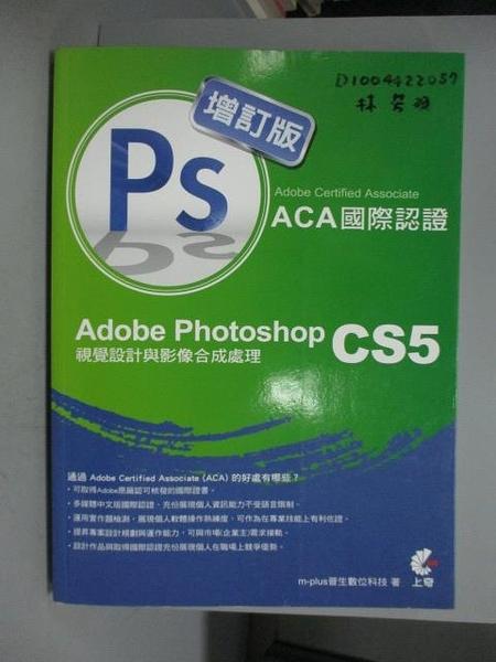 【書寶二手書T8/電腦_ZCZ】ACA國際認證:Adobe Photoshop CS5 視覺設計與影像合成處理_附光碟