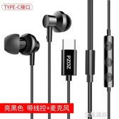 小米8SE耳機type-c專用6X入耳式typc版note3錘子mix2s 金曼麗莎