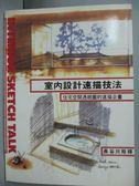 【書寶二手書T9/建築_YDK】室內設計速描技法_長谷川矩祥