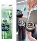 日本MAMEITA-保溫瓶罐清洗清潔刷具組*1