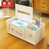 遙控器客廳茶幾歐式家用收納盒【ZJK88938】 衣涵閣