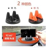 韓國車載手機架車內汽車導航支架吸盤式通用多功能車用手機支撐架『小淇嚴選』