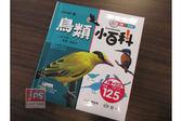 [世一] 鳥類小百科(附CD)