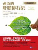 (二手書)神奇的肝膽排石法〔經典完整解析版〕