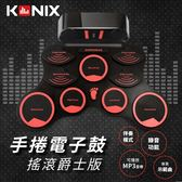 KONIX 手捲電子鼓 搖滾爵士版 雙喇叭 加厚鼓面