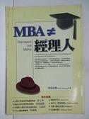 【書寶二手書T5/財經企管_C4U】MBA-經理人_黃聿君、郭, 明茲伯格