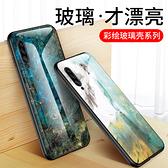 三星 A70 A7 A8 A9 2018 手機殼 大理石 保護套 玻璃殼 全包防摔外殼 冷淡風 手機套 保護殼 防刮後殼