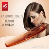 美髮梳-VS沙宣造型梳子 便攜直捲發梳 塑料順發內扣兩用美發密齒梳 糖糖日繫