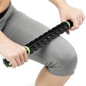 按摩棒小腿深層肌肉放鬆按摩器筋膜經絡棒滾輪瑜伽按摩棒 卡布奇诺