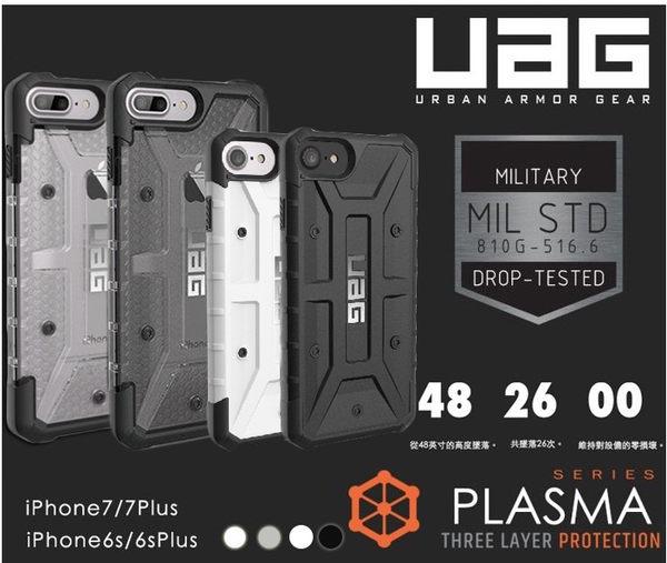 UAG 美國軍規 耐摔 認證 iphone 8 7 Plus 6s Plus 手機殼 保護殼 透明殼 防摔殼