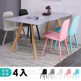 【家具+】4入組-柯尼北歐玩味設計簡約休閒椅/餐椅/戶外椅(5色任選)灰色-4