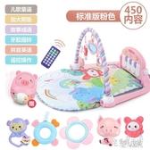 腳踏鋼琴嬰兒健身架器新生兒寶寶音樂游戲毯玩具0-1歲3-6-12個月 DJ7991【宅男時代城】