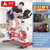 (快速)健身車 家凱家用超靜音健身車腳踏室內運動自行車健身房器材