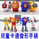變形機器戰士手錶 可拆卸 機器人錶 顯示 創意 卡通 動漫 個性 男孩 可愛 變機器人 生日 聖誕 送禮