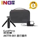 【24期0利率】GoPro AKTTR-001 旅行套件 含收納盒+Shorty迷你三腳架+護套 HERO7 HERO6 HERO5