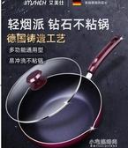 炒鍋家用電磁爐燃氣灶不沾平底鍋多功能通用炒菜鍋  【雙十二免運】
