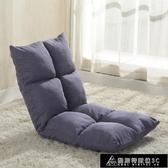 靠背椅 懶人沙發簡易榻榻米單人宿舍臥室床上電腦椅可折疊簡約靠背飄窗椅 快速出貨YTJ